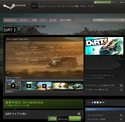 Dirt3_2